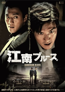 gangnam blues_H1_DVD
