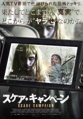 scare_poster