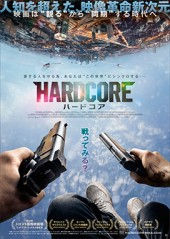hardcore_poster_final_s