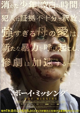 BOY MISSING_jp poster