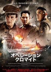 operationchromite_omote