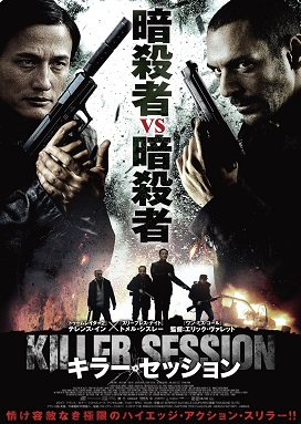 killersession_flyer_ol
