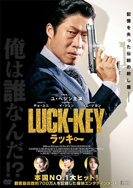 luck-key_rental jk_s