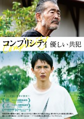 complicity_poster